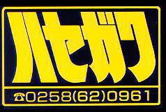 新潟県 ハセガワ 長谷川自転車店 0258-62-0961